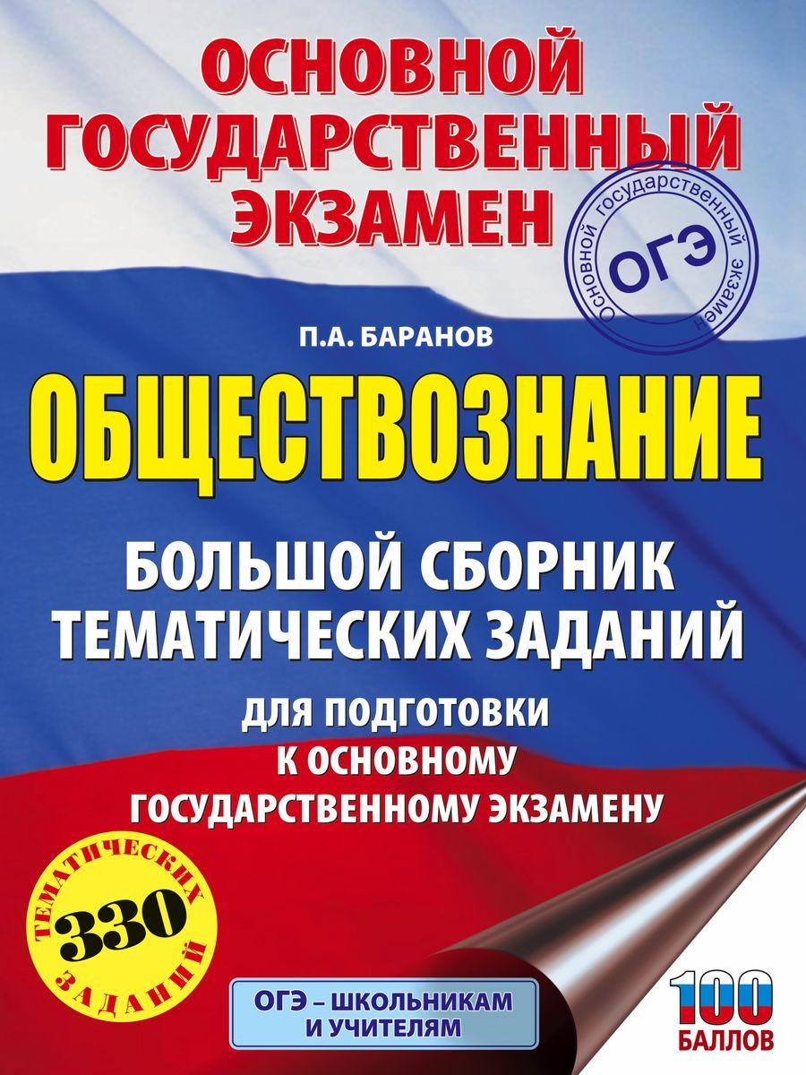 П. А. Баранов ОГЭ. Обществознание. Большой сборник тематических заданий для подготовки к ОГЭ