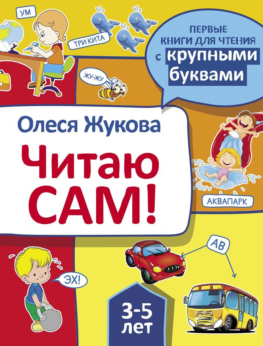 Олеся Жукова Читаю сам!