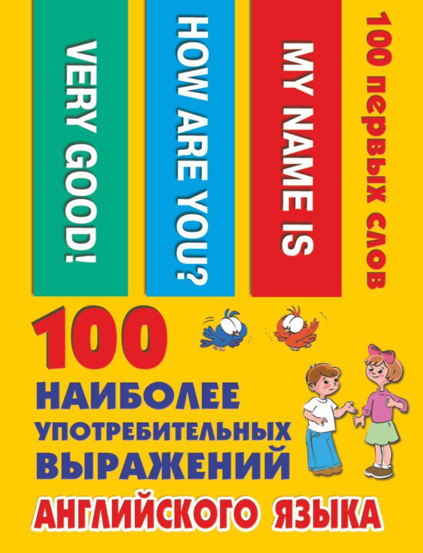 Книга 100 наиболее употребительных английских выражений
