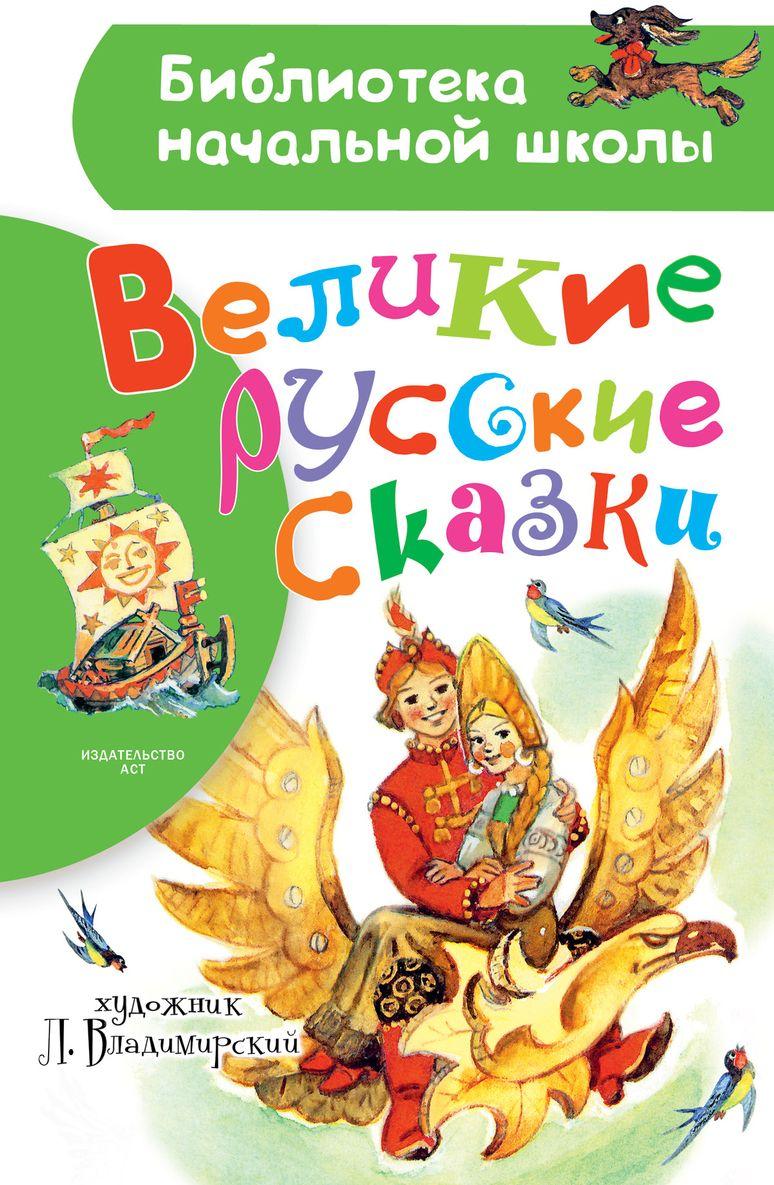 Великие русские сказки