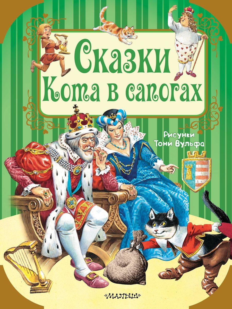 Шарль Перро,Ганс Кристиан Андерсен Сказки Кота в сапогах костюм кота в сапогах