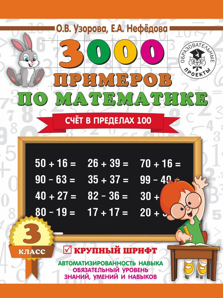 О. В. Узорова, Е. А. Нефедова 3000 примеров по математике. 3 класс. Счет в пределах 100 узорова о нефедова е 3000 примеров по математике 2 класс счет в пределах 100 крупный шрифт новые примеры