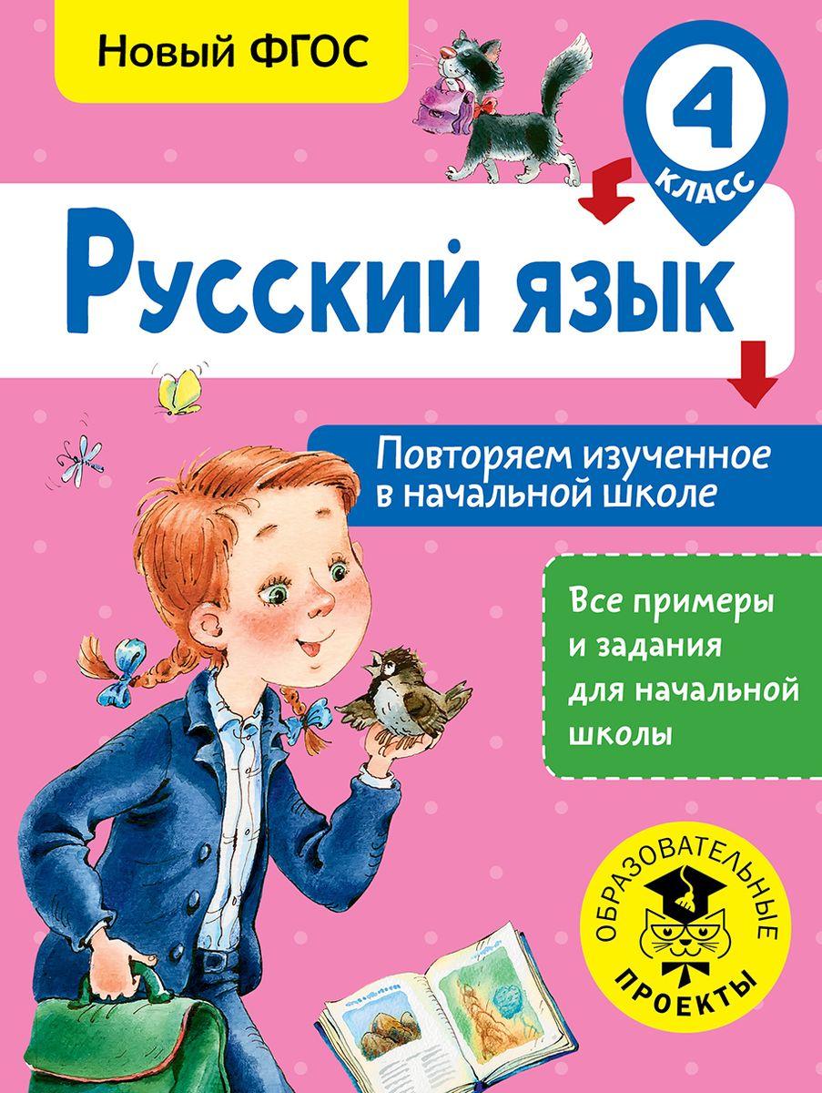 О. Б. Калинина Русский язык. 4 класс. Повторяем изученное в начальной школе