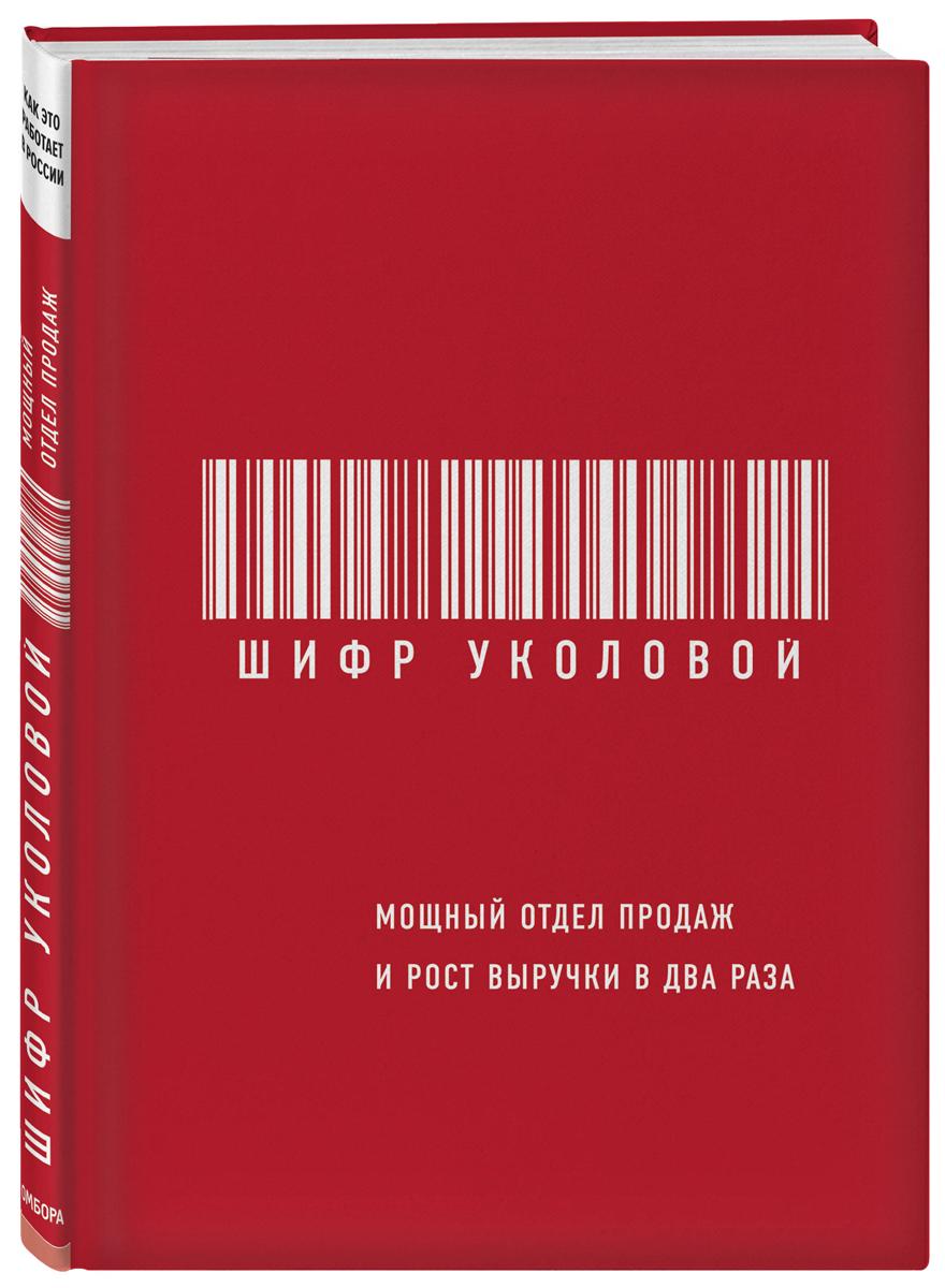 Екатерина Уколова Шифр Уколовой. Мощный отдел продаж и рост выручки в два раза Уцененный товар (№3)