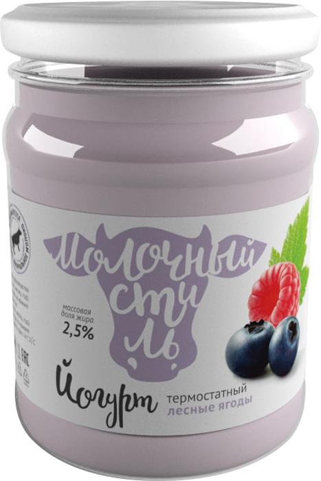 Молочный стиль Йогурт с Лесными ягодами 2,5%, 250 г1420