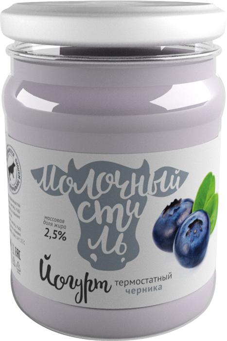 Молочный стиль Йогурт Черника 2,5%, 250 г