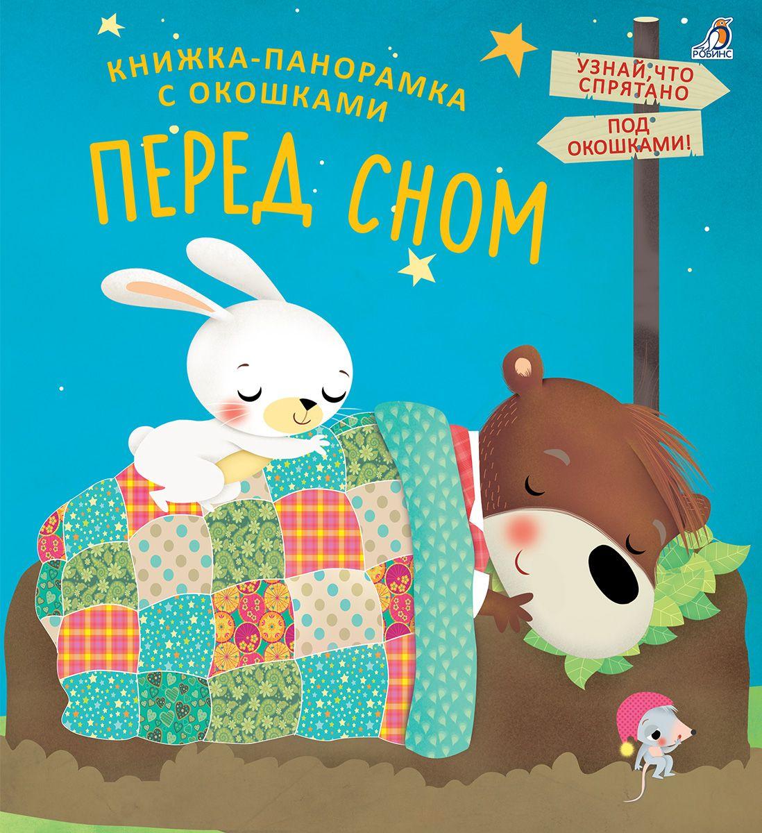 Книжки-панорамки с окошками. Перед сном робинс книжка панорамка с окошками перед сном