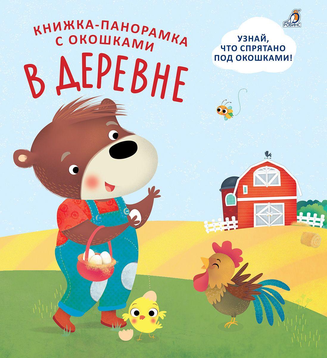 книжки панорамки Книжки-панорамки с окошками. В деревне