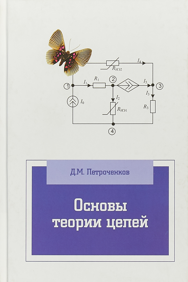Д. М. Петроченков Основы теории цепей все цены