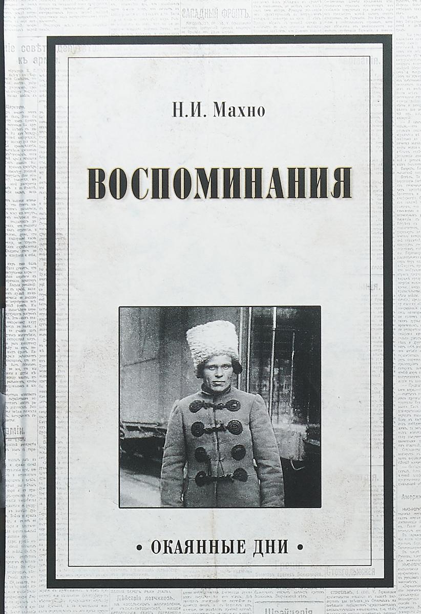 Н. И. Махно Воспоминания шубин а махно и его время о великой революции и гражданской войне 1917 1922 гг в россии и на украине 25