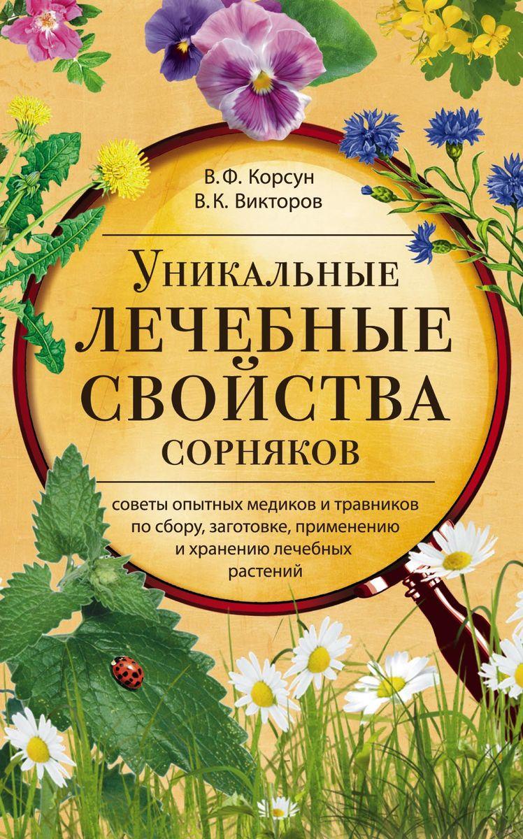 В. Ф. Корсун, В. К. Викторов Уникальные лечебные свойства сорняков
