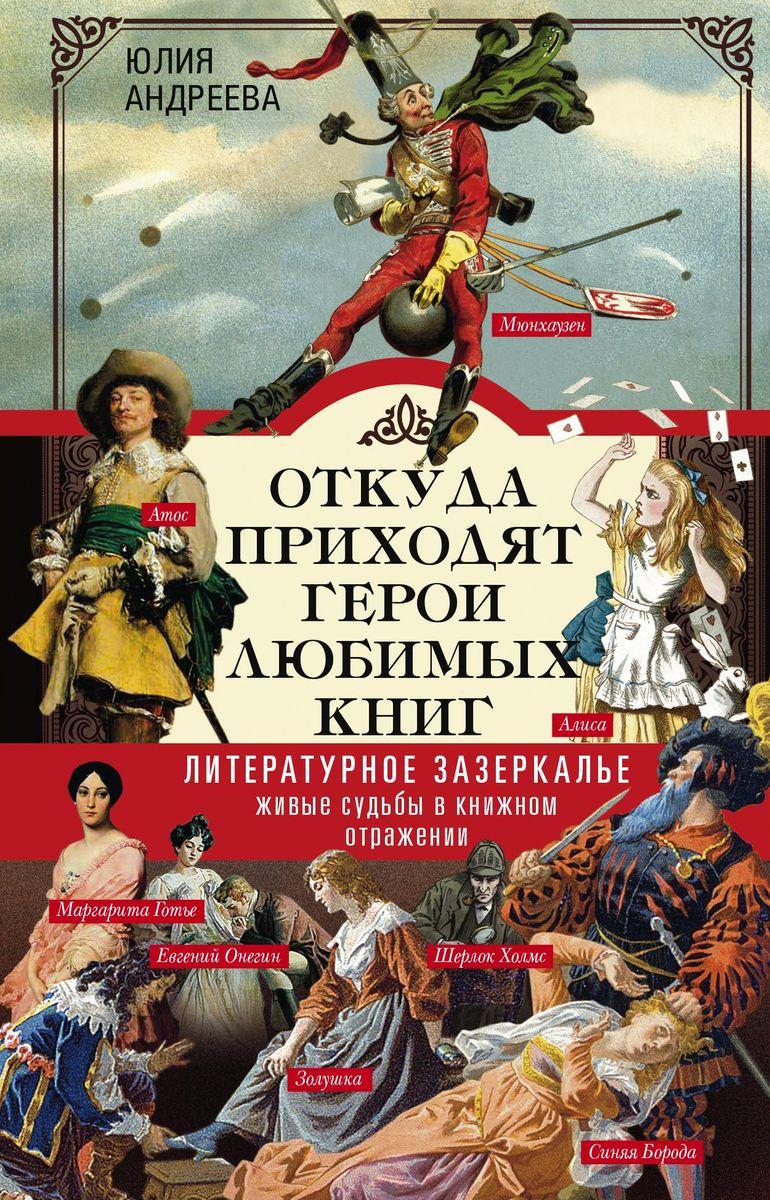 Юлия Андреева Откуда приходят герои любимых книг