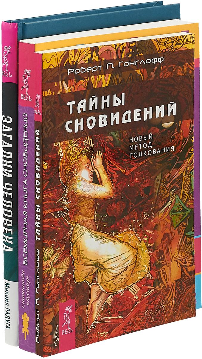 Загадки человека. Тайны сновидений. Всемирная книга сновидений (комплект из 3 книг)