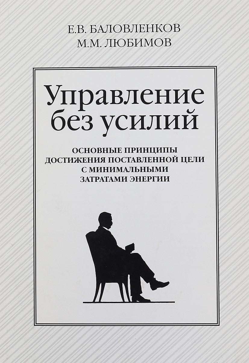 Е.В. Баловленков, М.М. Любимов Управление без усилий
