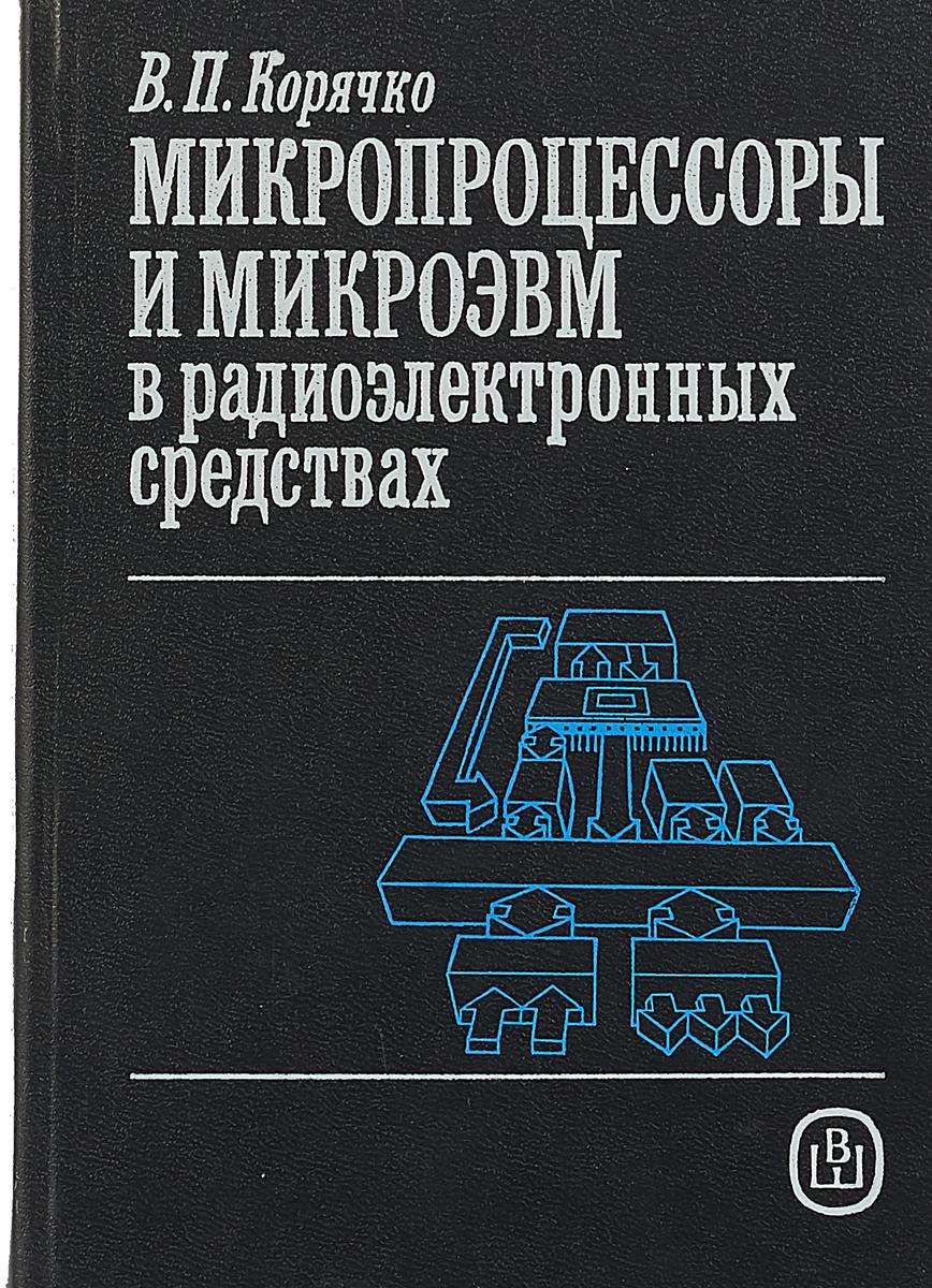 В.П. Корячко Микропроцессоры и микроЭВМ в радиоэлектронных средствах