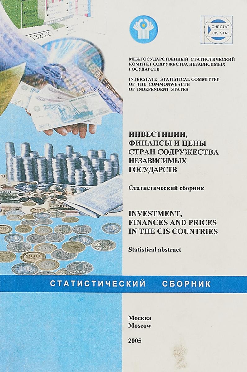 Инвестиции, финансы и цены стран Содружества Независимых Государств в 2001 - 2005 гг. Статистический сборник котельникова е а финансы