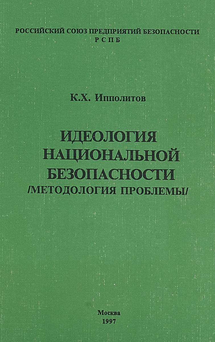 К.Х. Ипполитов Идеология национальной безопасности (методология проблемы)