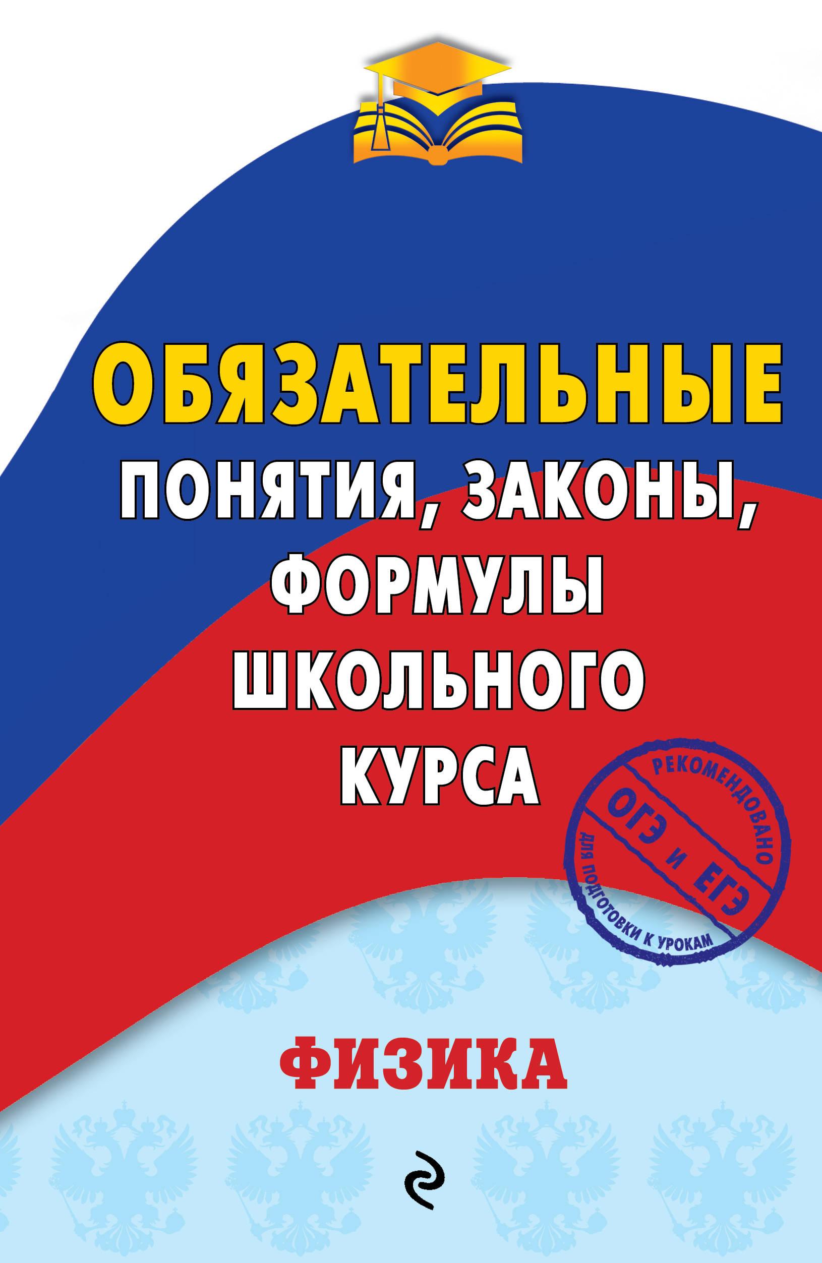 А. В. Попов Физика. Обязательные понятия, законы, формулы школьного курса