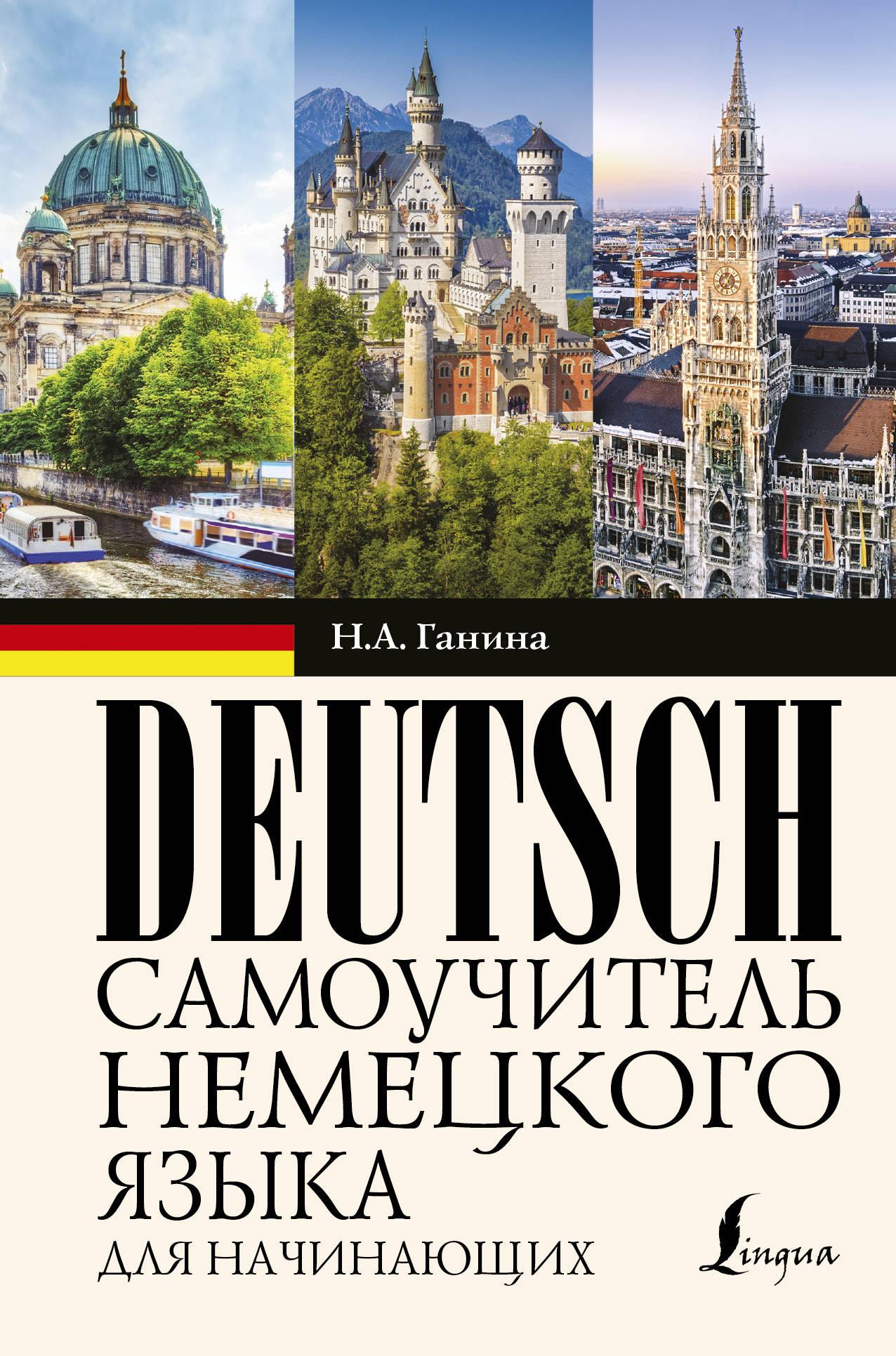 Наталия Ганина Самоучитель немецкого языка для начинающих
