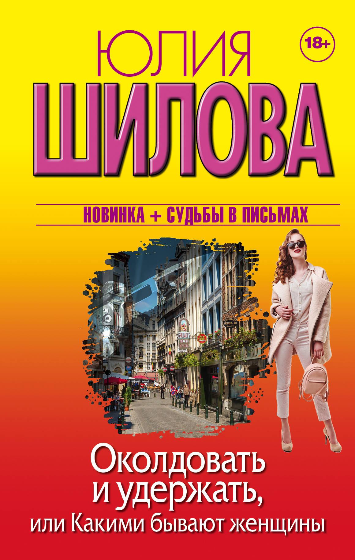 Шилова Юлия Витальевна Околдовать и удержать, или Какими бывают женщины