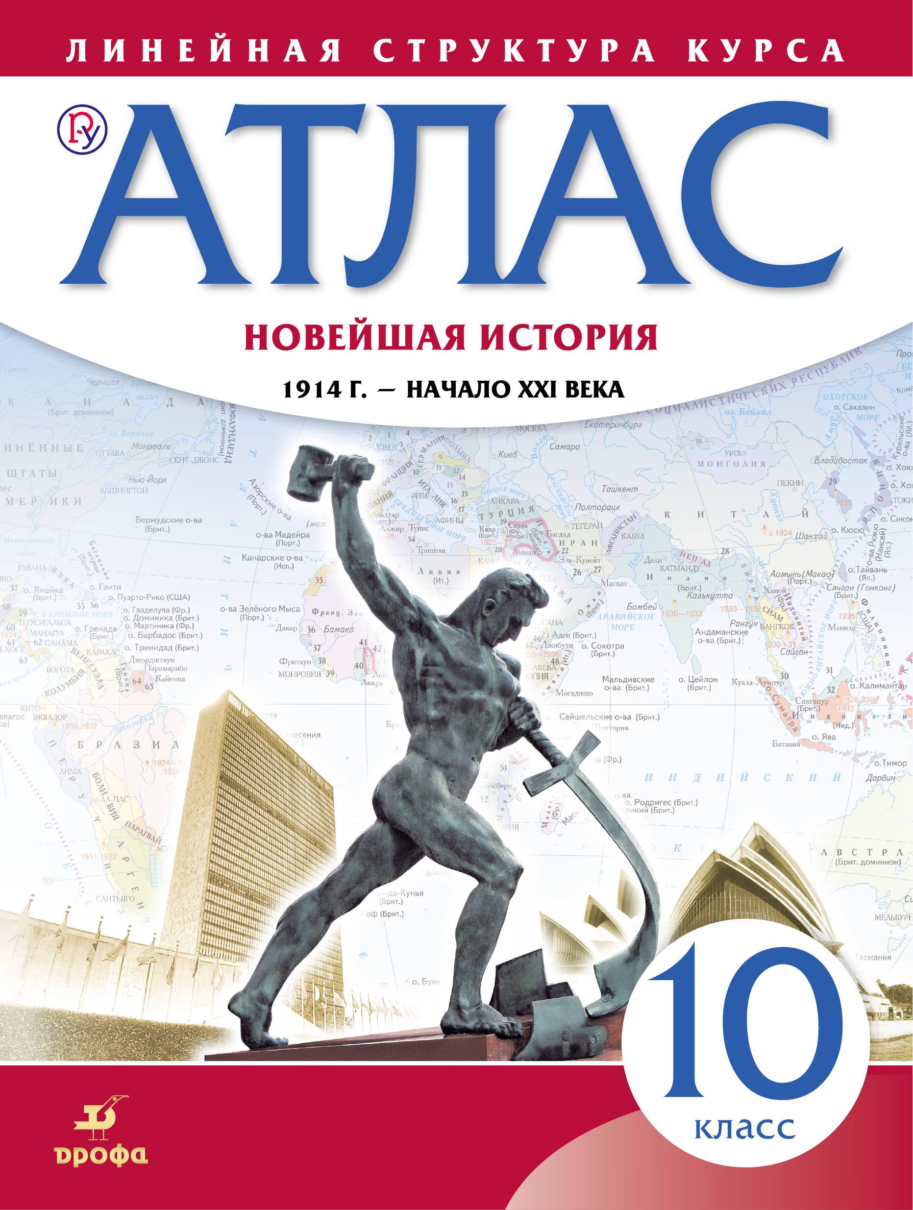 Новейшая история. 1914 г. - начало XXI века. 10 класс. Атлас (Линейная структура курса)