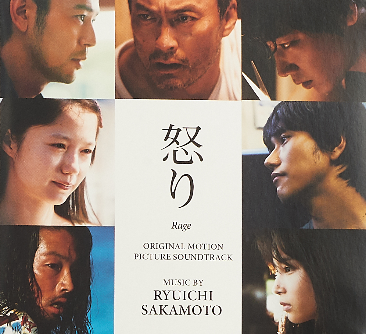 Rage. Original Motion Picture Soundtrack. Music By Ryuichi Sakamoto