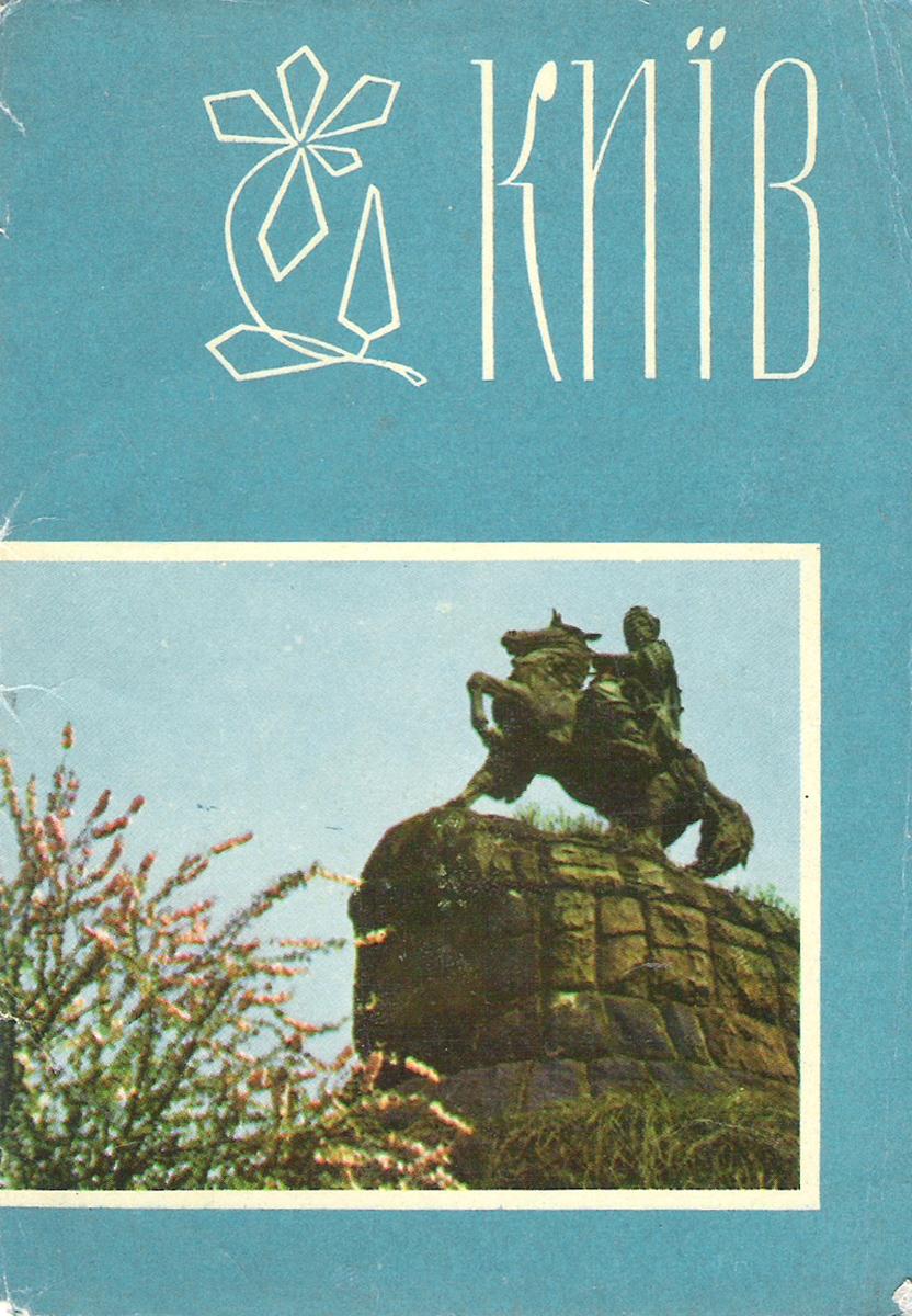 Киев (набор из 20 открыток)