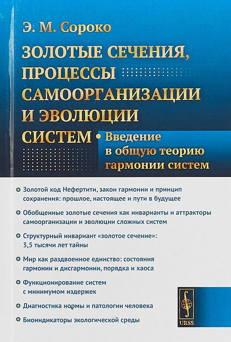 Э. М. Сороко Золотые сечения, процессы самоорганизации и эволюции систем. Введение в общую теорию гармонии систем