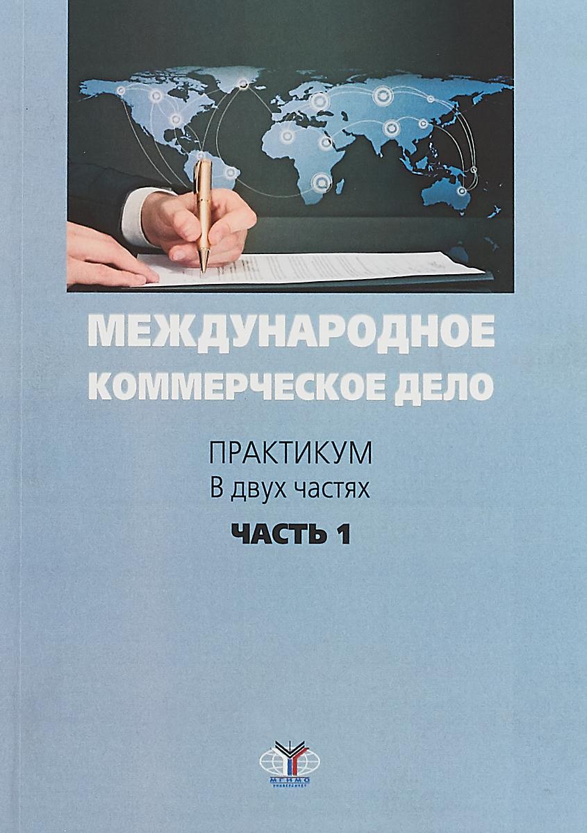 О. И. Дегтярева Международное коммерческое право. Практикум. В 2 частях. Часть 1 коллектив авторов коммерческое право практикум
