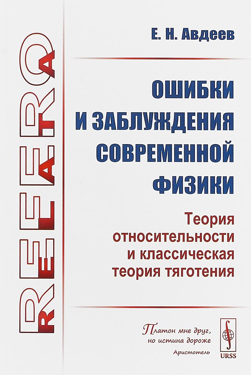 Е. Н. Авдеев Ошибки и заблуждения современной физики. Теория относительности и классическая теория тяготения