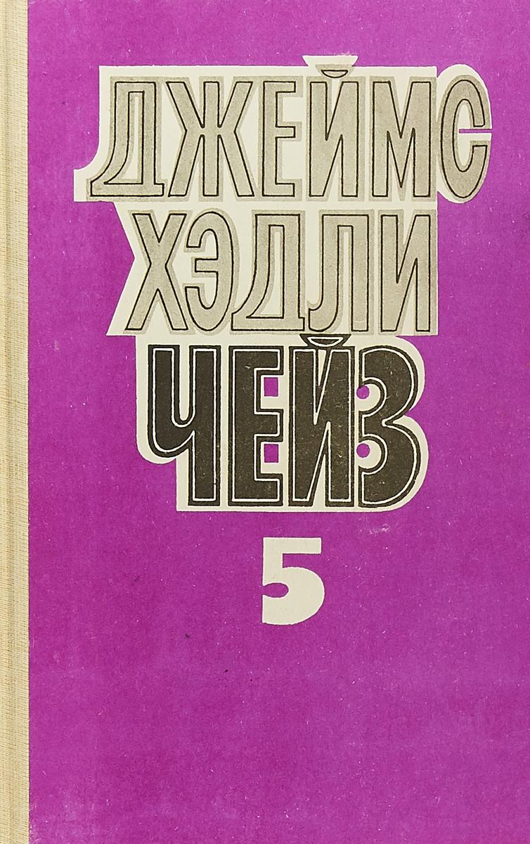 Джеймс Хэдли Чейз Джеймс Хэдли Чейз. Собрание сочинений в 8 томах. Том 5 джеймс хэдли чейз джеймс хэдли чейз полное собрание сочинений в 32 томах том 21 в зыбкой тени