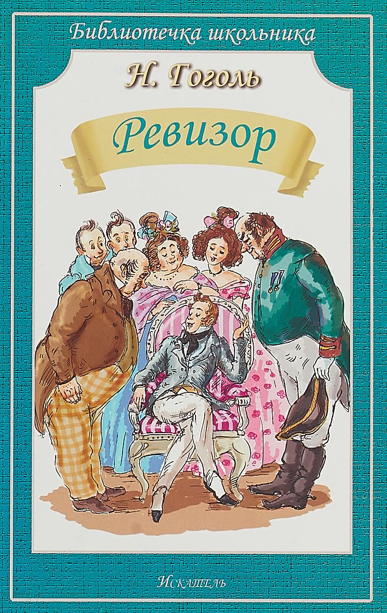 Н. Гоголь Ревизор цена