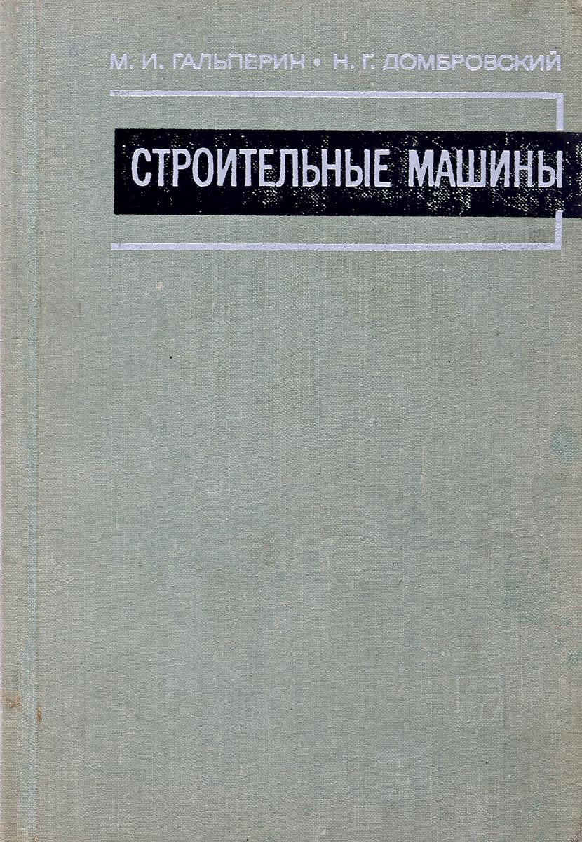 М.И. Гальперин, М.Г. Домбровский Строительные машины