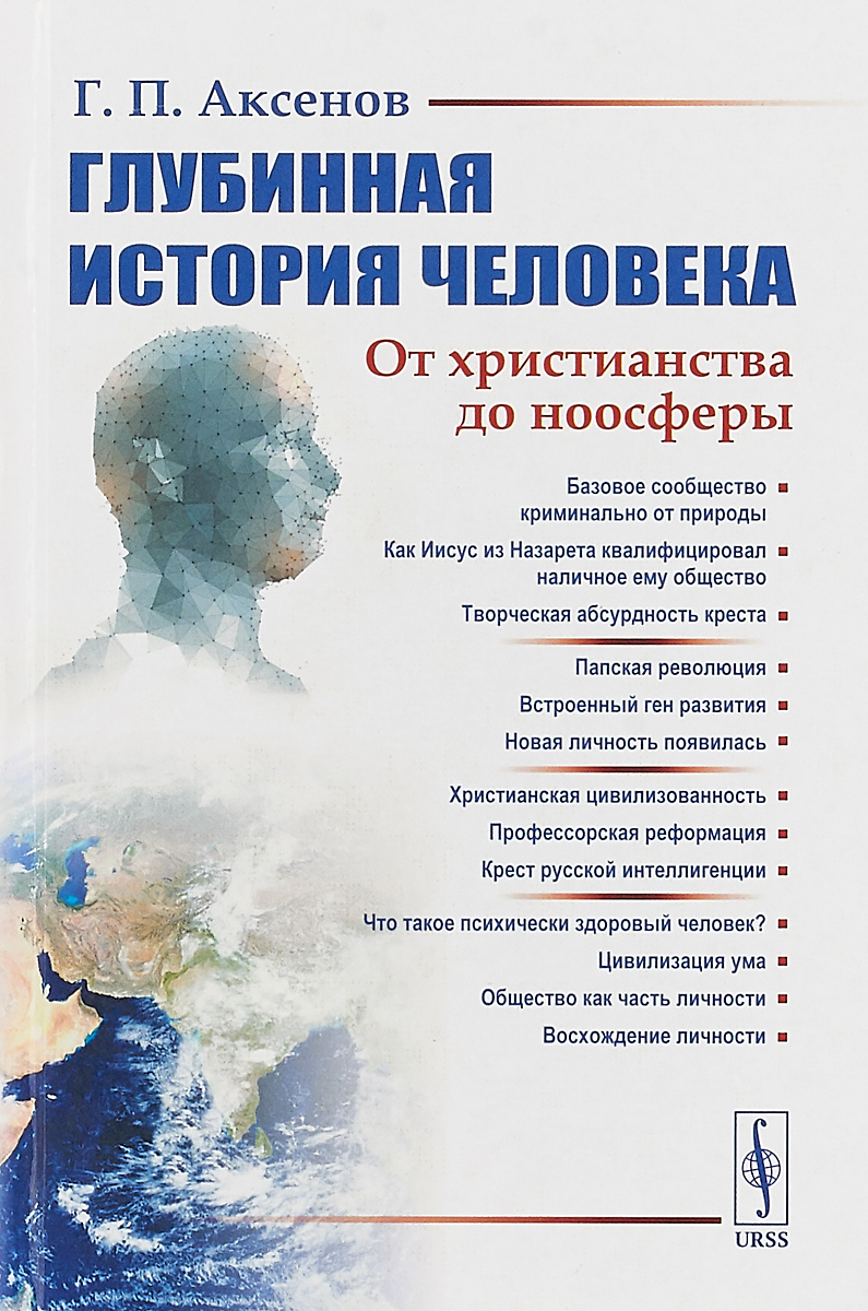 Г. П. Аксенов Глубинная история человека. От христианства до ноосферы