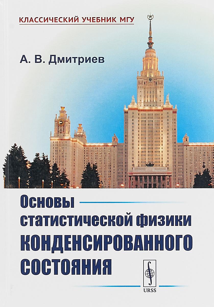 А. В. Дмитриев Основы статистической физики конденсированного состояния