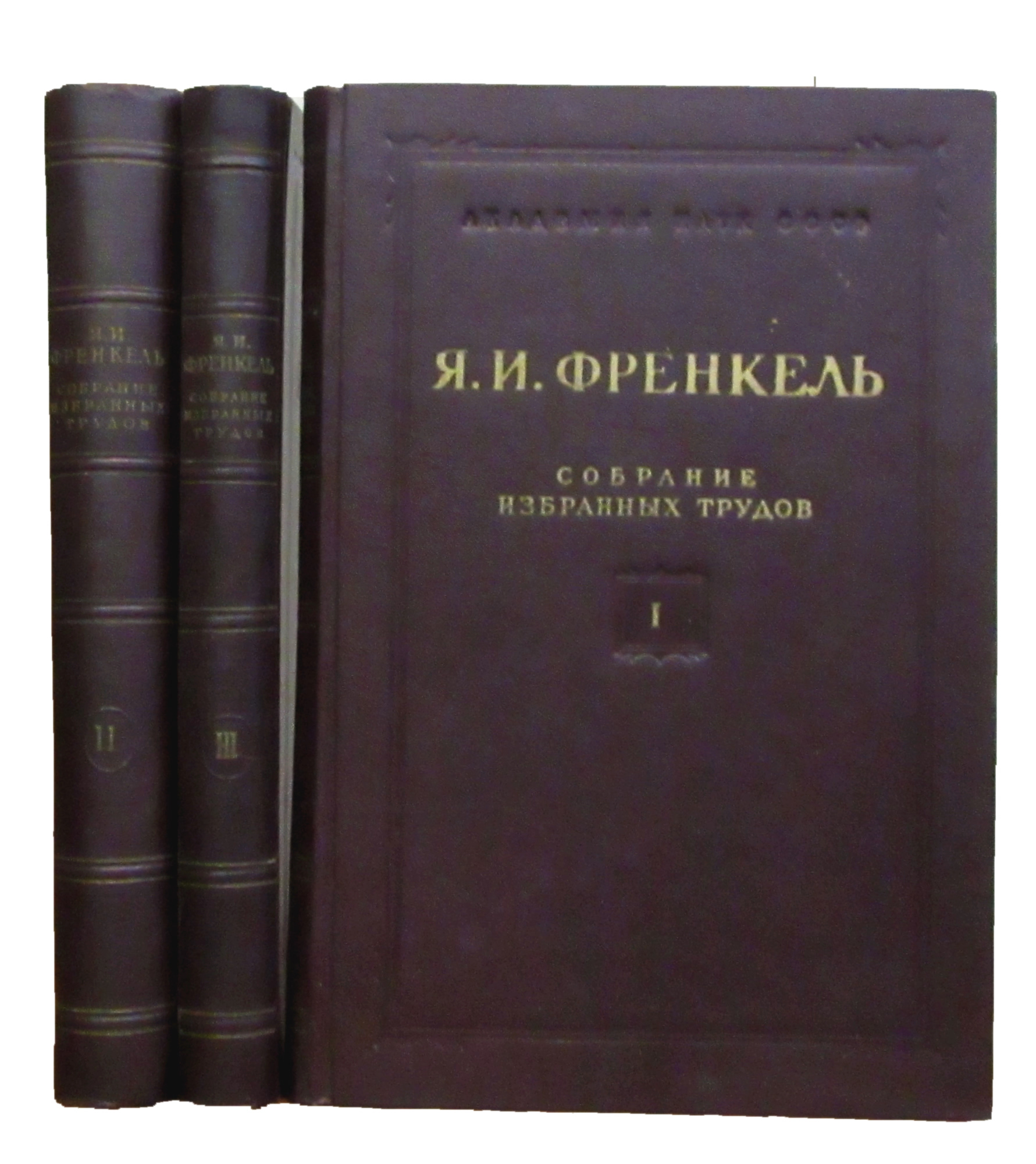 Я. И. Френкель Я. И. Френкель. Собрание избранных трудов (комплект из 3 книг) френкель я теория относительности