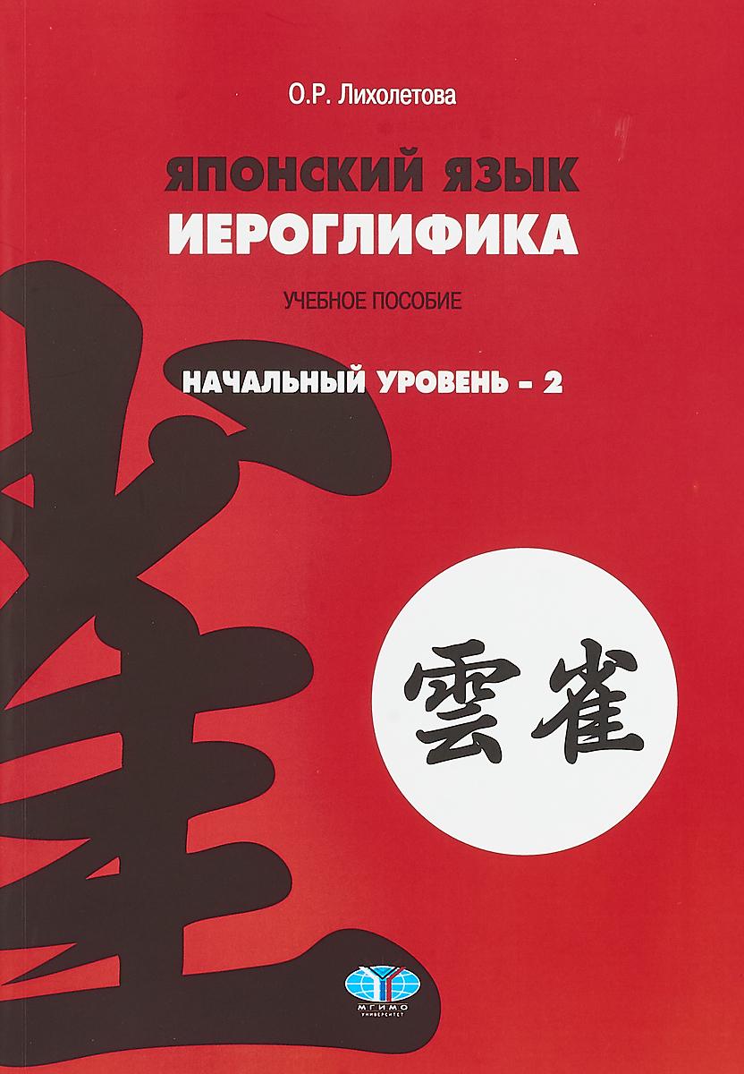 О. Р. Лихолетова Японский язык. Иероглифика. Начальный уровень 2 кочергин и хуан лилян китайский язык аудиотренинг начальный уровень учебное пособие cd