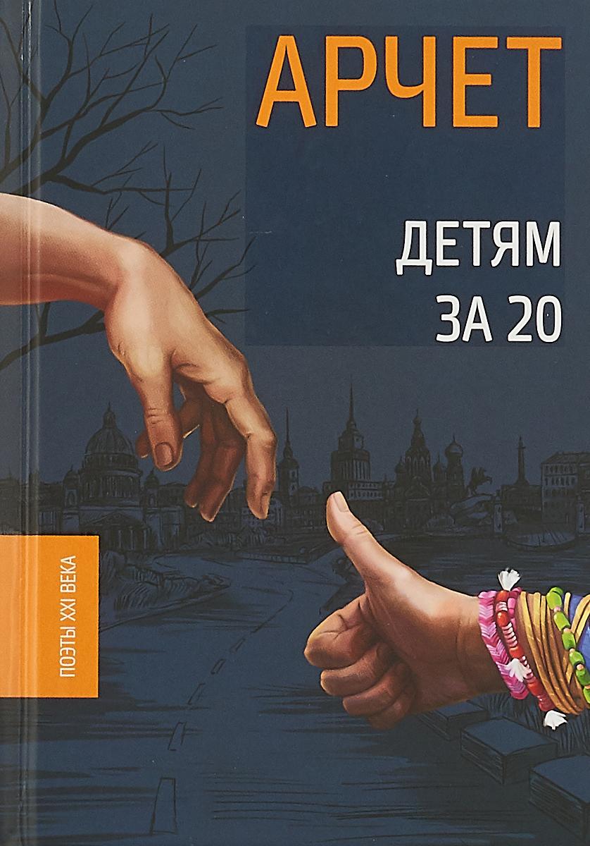 Арчет (Андрей Кузнецов) Детям за 20 арчет андрей кузнецов детям за 20 isbn 978 5 9907529 4 8