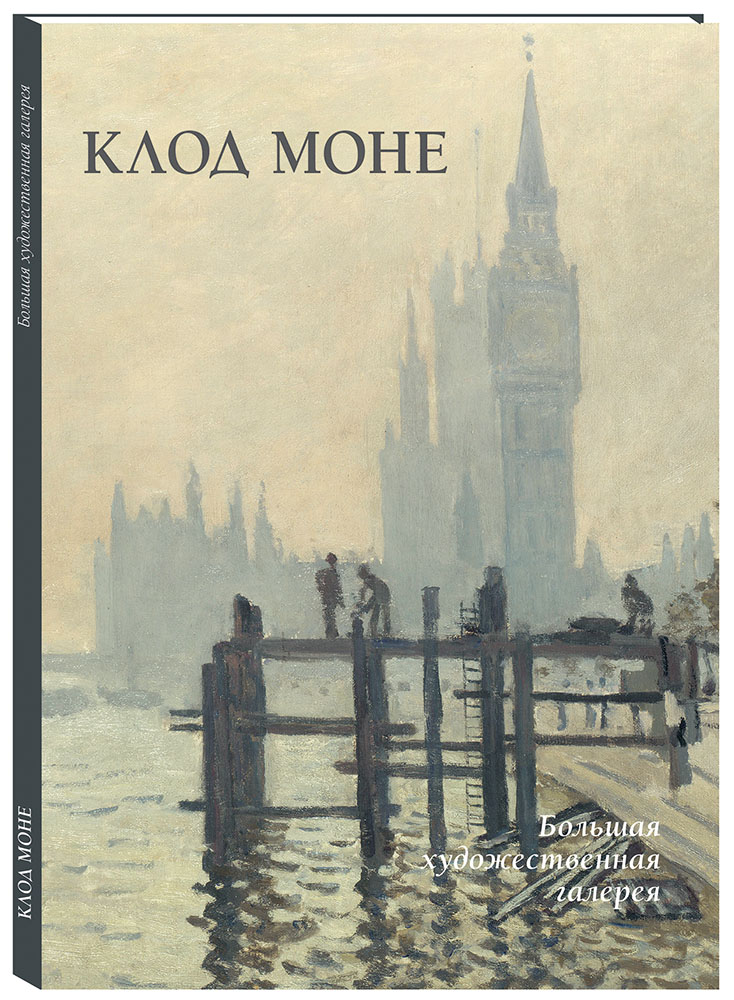 Жукова Л. М. Клод Моне