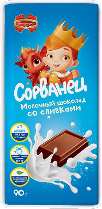 Коммунарка Сорванец со сливками шоколад молочный, 90 г коммунарка шоколад молочный с кокосовой нугой 85 г