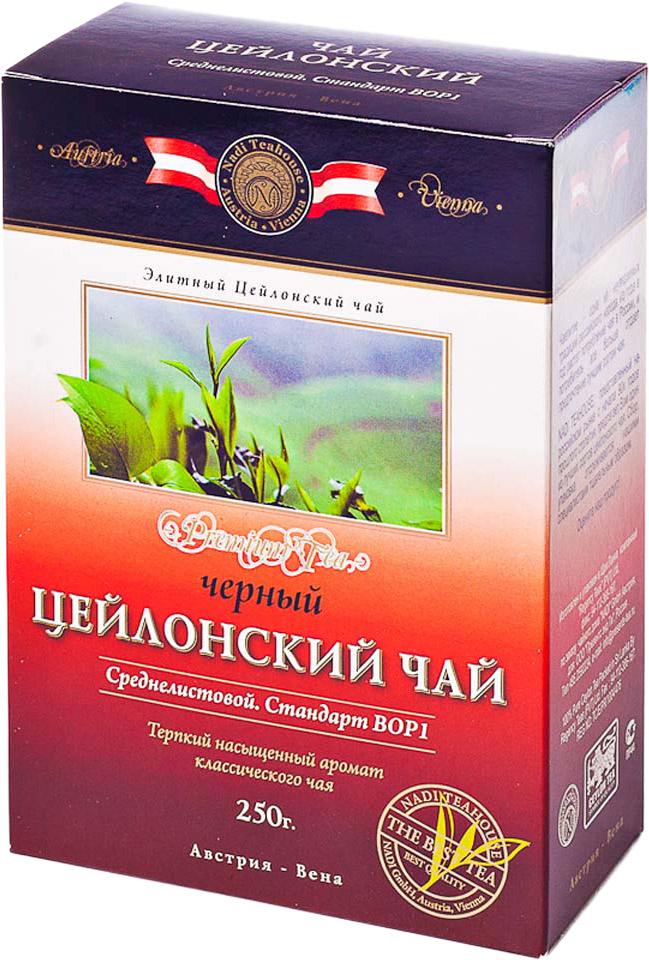 Kwinst чай черный листовой, 250 г. 6411 цена