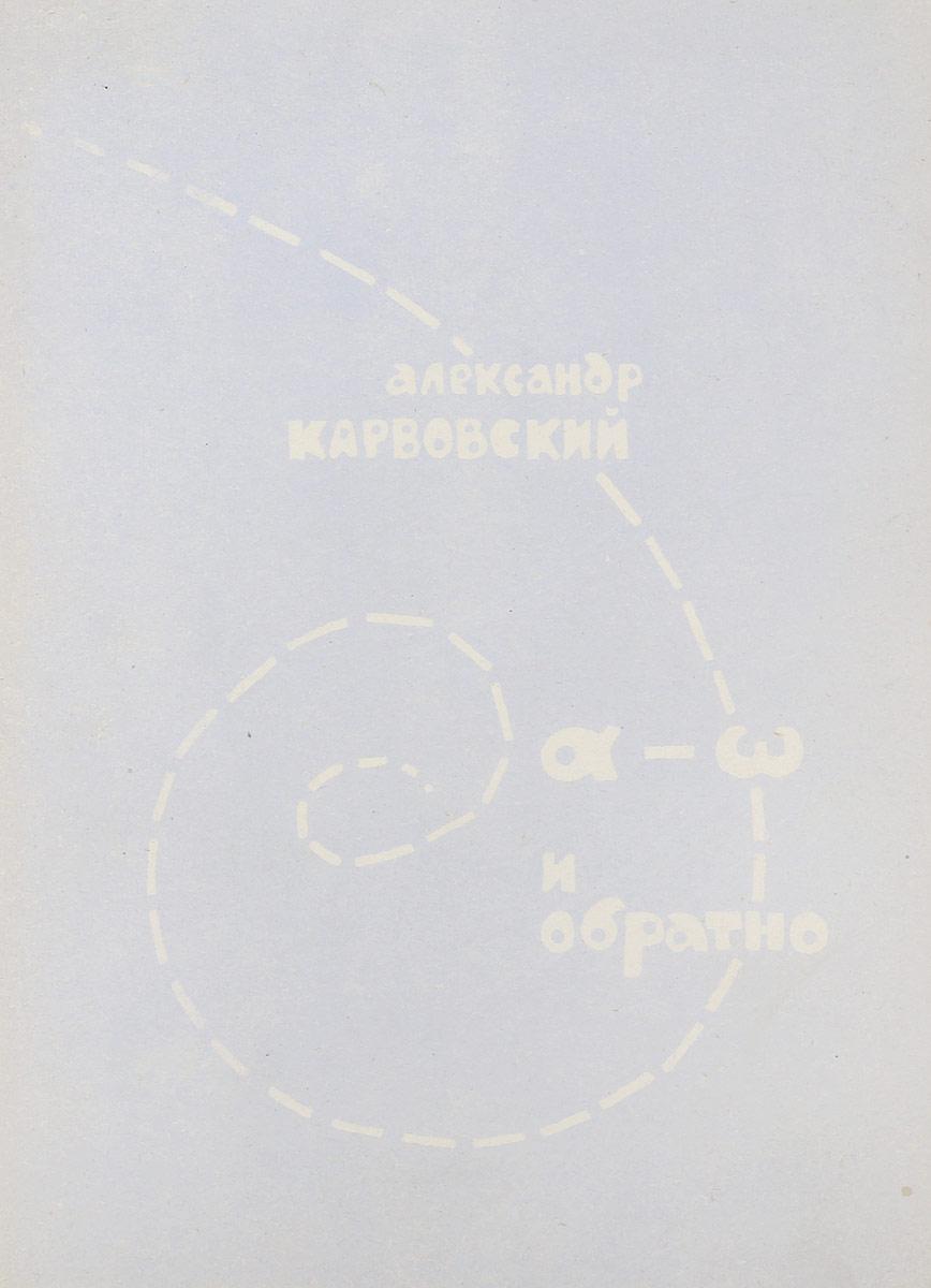 Александр Карвовский Альфа - Омега и обратно келли сью деконник огонь и камень часть 5 прометей омега