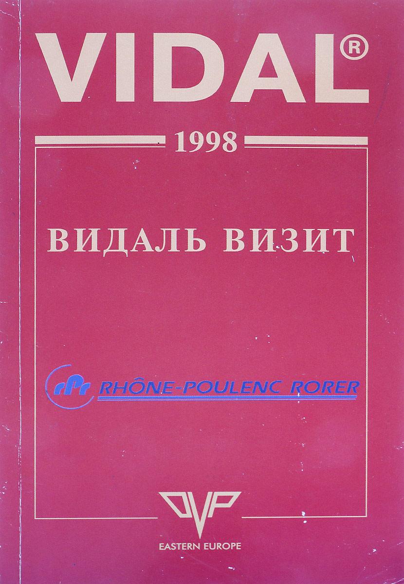 Видаль Визит. Справочник