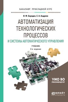 С. А. Андреев, И. Ф. Бородин Автоматизация технологических процессов и системы автоматического управления. Учебник совалов с а автоматизация управления энергообъединениями