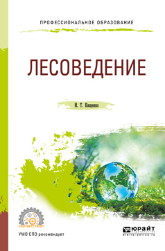 И. Т. Кищенко Лесоведение. Учебное пособие