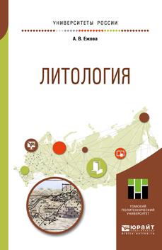 А. В. Ежова Литология. Учебное пособие
