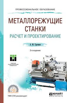 А. М. Гуртяков Металлорежущие станки. Расчет и проектирование. Учебное пособие