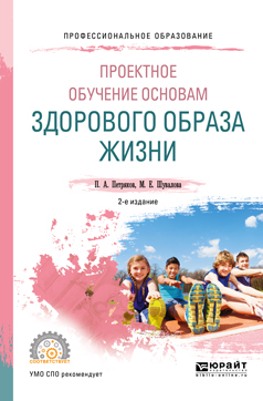 П. А. Петряков, М. Е. Шувалова Проектное обучение основам здорового образа жизни. Учебное пособие