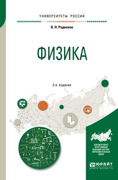 В. Н. Родионов Физика. Учебное пособие