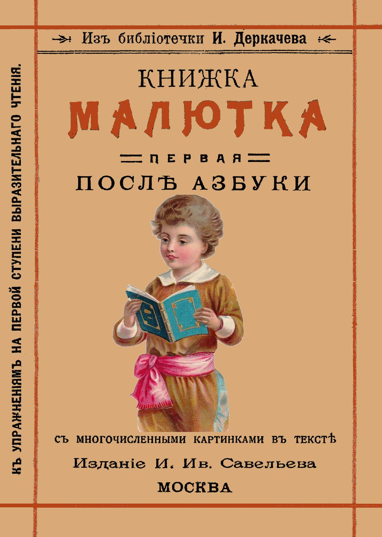 Деркачев И. П. Книжка малютка. Первая после азбуки